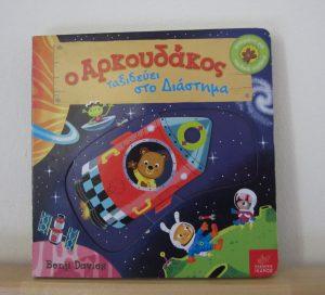 Από τα πιο κλασικά πρώτα βιβλία για παιδάκια. Διαδραστική σειρά με  κινούμενα μέρη και πληθώρα βιβλίων.. Ο Αρκουδάκος φεύγει από διακοπές στη  θάλασσα μέχρι ... 0bc3189abfc