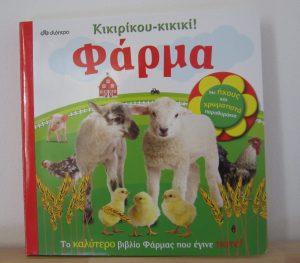 Από τα πιο ιδιαίτερα βιβλία! Το παιδί μαθαίνει για τη ζωή στη φάρμα 0d6358f723b
