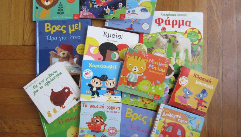 Τα πρώτα μου βιβλία - Τα 10 καλύτερα βιβλία για παιδιά 1 έτους - Parent Life 2e8329f9225